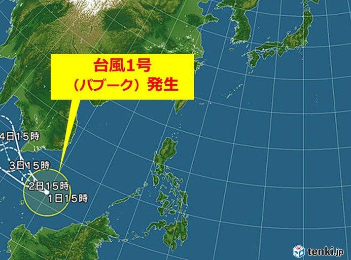 年明けて早くも台風1号「パブーク」が発生