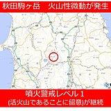 秋田駒ヶ岳 8年ぶりに火山性微動が発生