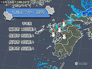 九州 ようやく初雪を観測