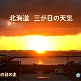 北海道 三が日の天気