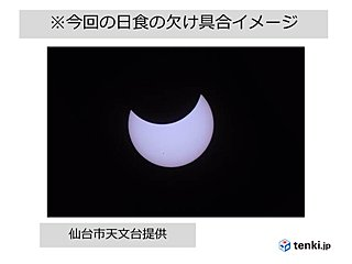 部分日食3年ぶり 観察チャンスは?東北