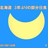 北海道 3年ぶりの部分日食