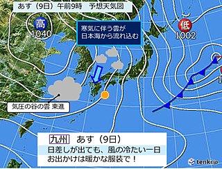 あす(9日) 雲が多く風が冷たい 九州