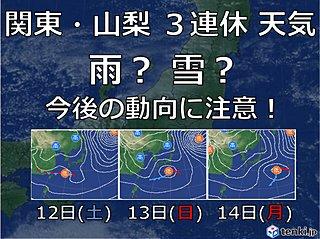 3連休 関東 山梨は雨・雪?