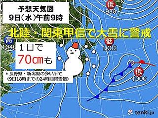 大雪警戒 1日で70センチの降雪も
