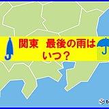 関東 春なのに2週間 広く雨なし