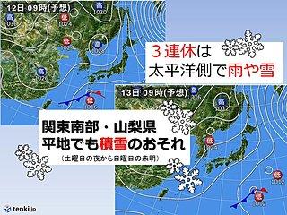 連休 太平洋側で雨や雪 関東平地も積雪?