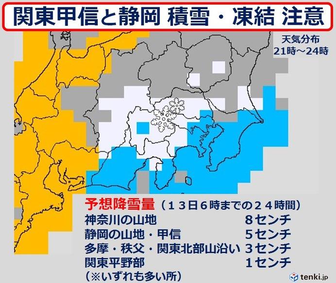 太平洋側は雨や雪 関東は平地で雪の所も