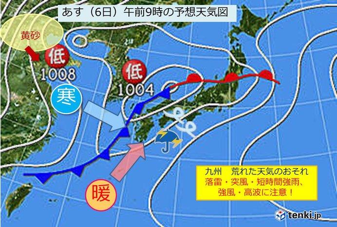 九州 あす(6日)は荒れた天気