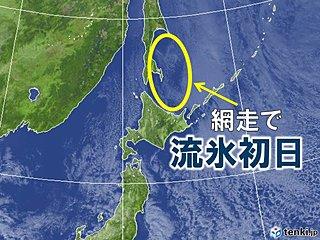 北海道 網走で流氷初日