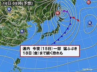 荒れ始める北海道 17日がピークに