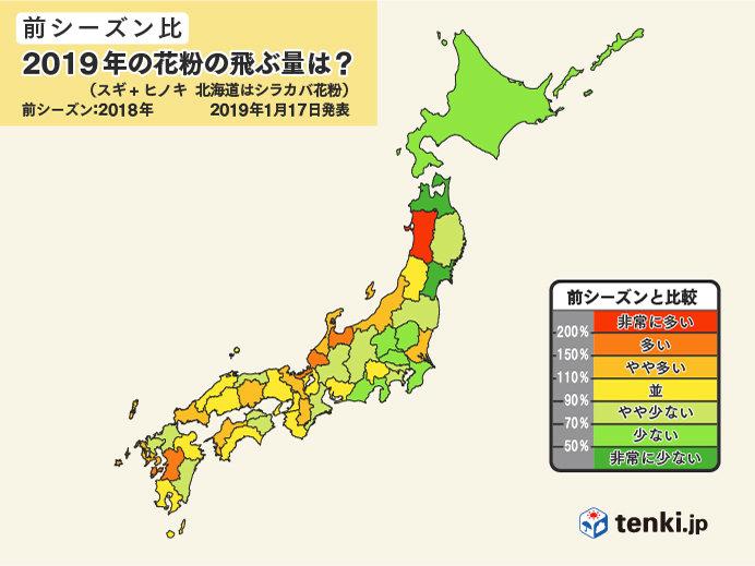日本気象協会 2019花粉飛散予測 3報_画像