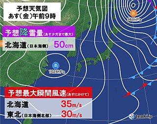 北日本で続く「冬の嵐」 週末はどうなる?
