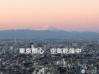 東京都心 「晴れ」と「乾燥」はいつまで?