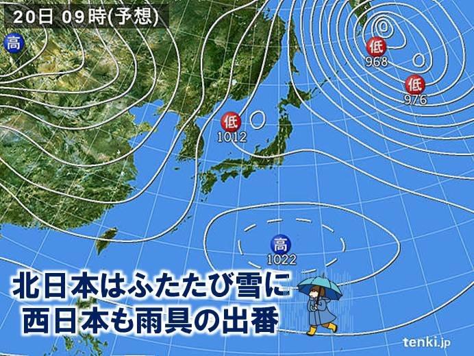 20日は西から雨、日本海側では雪