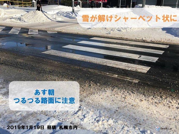 北海道 あすの朝は足元に注意!