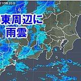 関東で雨は降るのか?