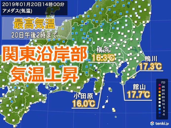 関東南部気温上昇 横浜で16度超える