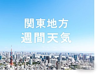 関東の週間 24日頃から寒さ厳しく
