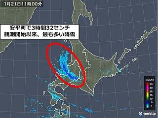 震源地に近い安平町 観測史上1位の降雪
