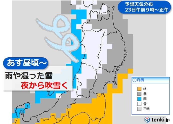 23日低気圧発達 荒れた天気に 東北
