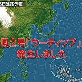 台風2号「ウーティップ」発生