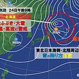 低気圧急発達 天気急変も 冬の嵐警戒