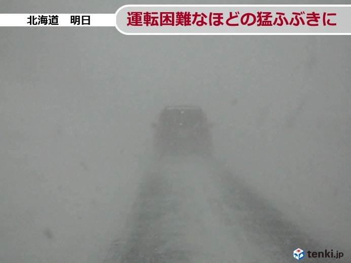 北海道 明日にかけてドカ雪 猛ふぶき