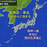 今朝 北海道や東北 徐々に荒れた天気に