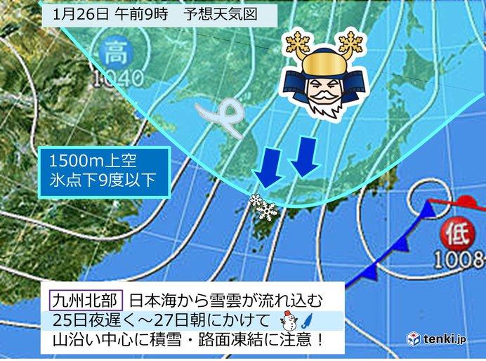 週末 厳しい寒さと雪 九州北部