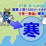 関東にも今季一番の寒気 平野部で積雪も