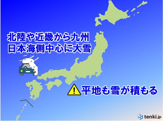 土日は西日本の平地も積雪 交通の乱れ注意