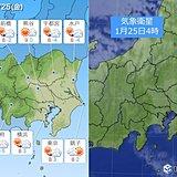 25日関東 夜は平地でも雪か