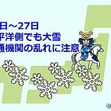 26~27日 東・西日本 平野部でも積雪