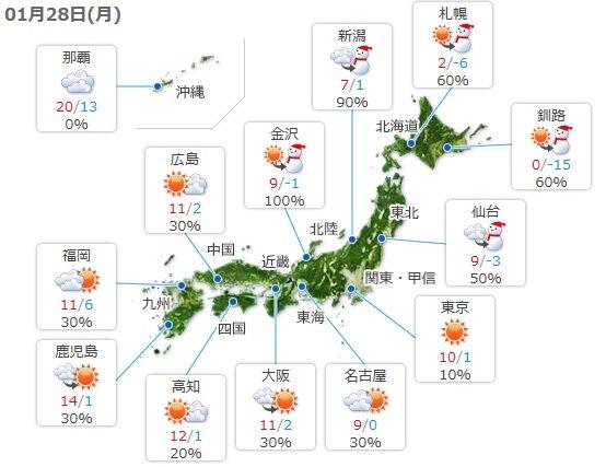 https://storage.tenki.jp/storage/static-images/forecaster_diary/image/3/34/343/3433/b/20190126155203/large.jpg