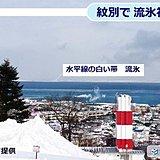 北海道 流氷シーズン到来