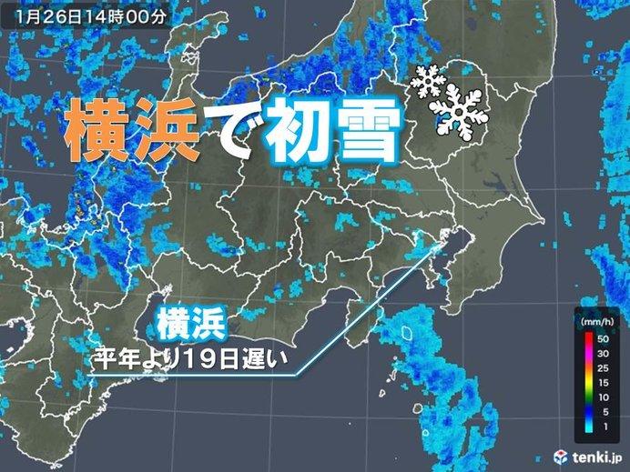 横浜から初雪の便り届く