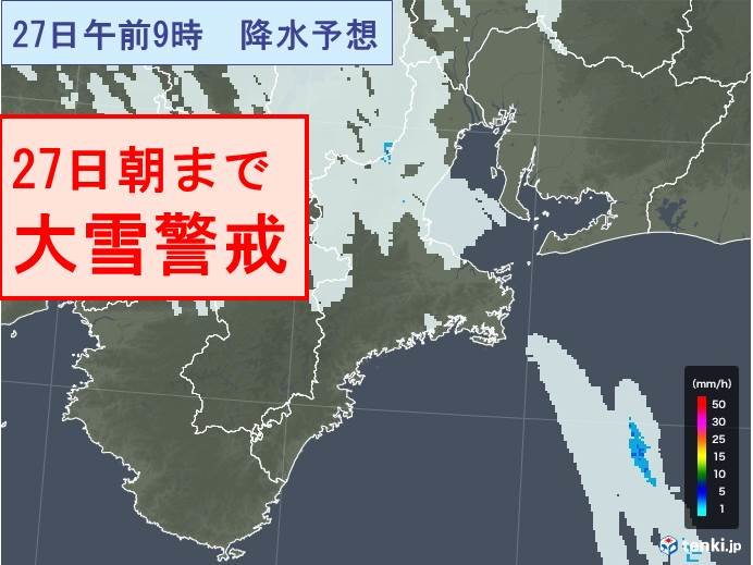 三重 27日朝まで大雪警戒