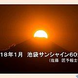 本日夕方 ダイヤモンド富士 見えるかな?