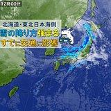 すでに交通に影響及ぶ 北日本で雪強まる