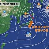 分かれる寒暖 関東南部で気温差大きく