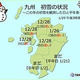 この冬 初雪の便り遅い 九州