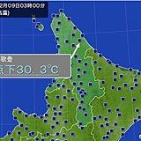 北海道の歌登で氷点下30度 今季全国初