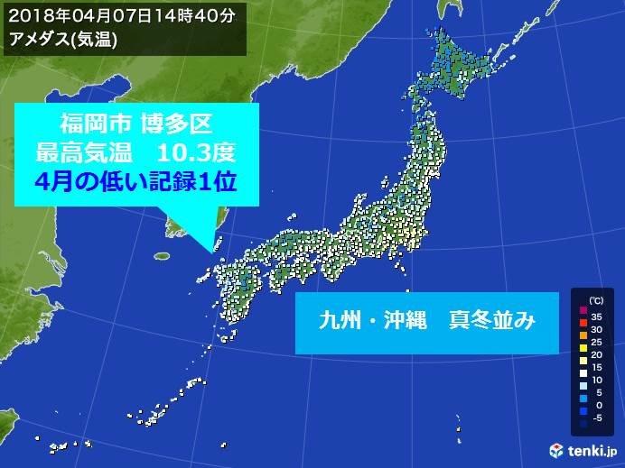 九州・沖縄 4月としては記録的な寒さ