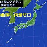 北海道から沖縄まで 全国で雨量ゼロ