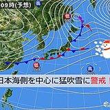 北海道 明日から大荒れの天気に