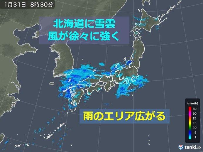 31日朝 雨のエリア拡大中 北は風強まる