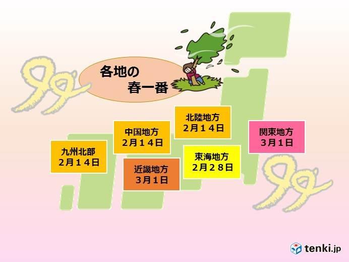 番 春 関東 一 一か月遅ければ春一番の天気図、ただ関東地方は(饒村曜)