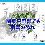 関東に大雪情報 交通への影響や凍結に注意