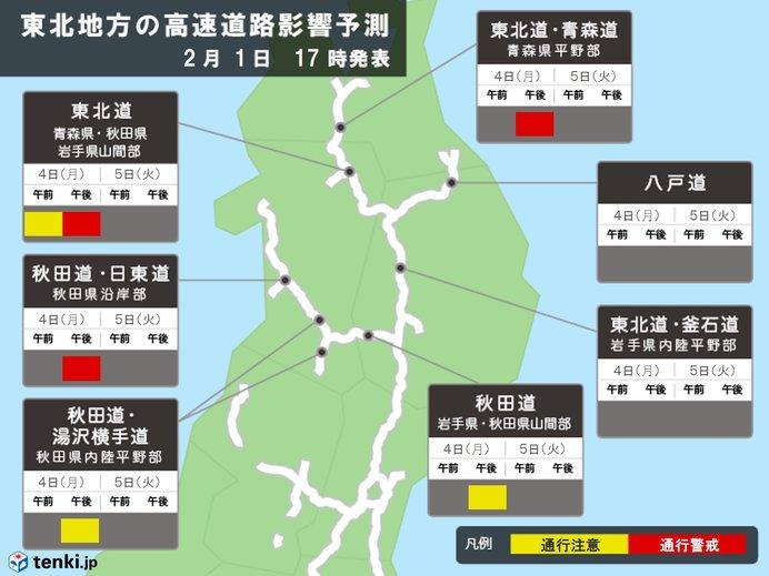 高速道路への影響予測